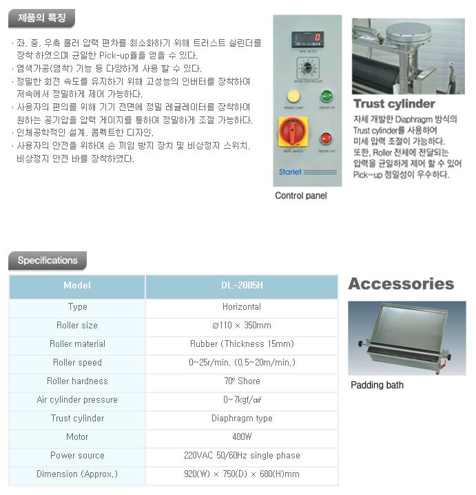 대림스타릿(주) 수평식 패더 DL-2005H 1