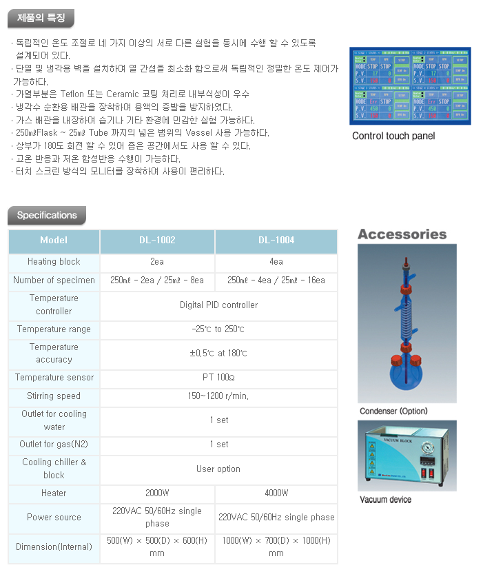 대림스타릿(주) 합성기 DL-1002 / DL-1004 1