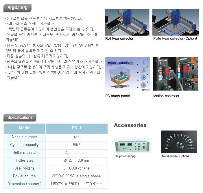 대림스타릿(주) 멀티노즐 전기방사기 ES-1 1