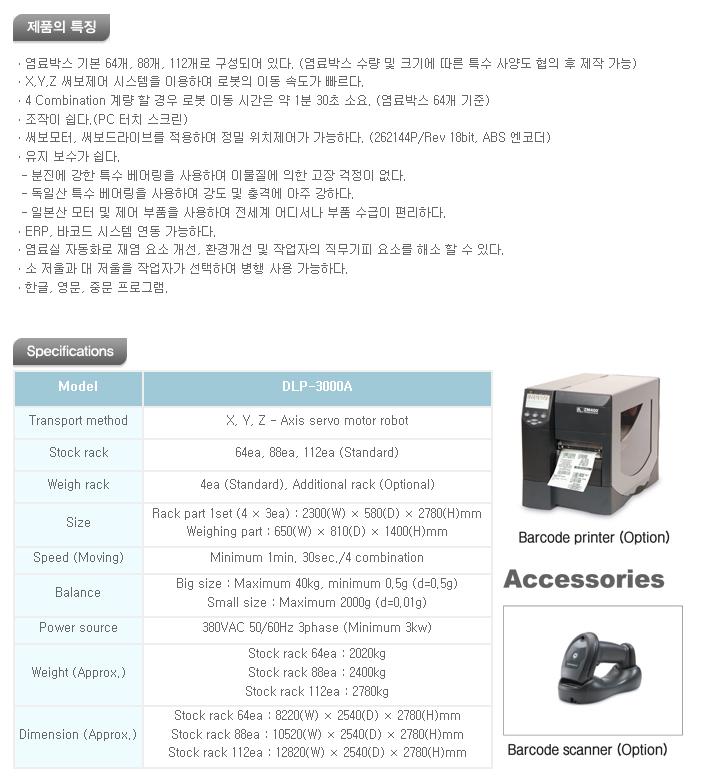 대림스타릿(주) 염료보관 및 계량 시스템 DLP-3000A 1