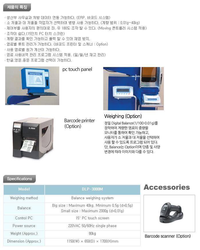대림스타릿(주) 염료 계량 시스템 DLP-3000M 1