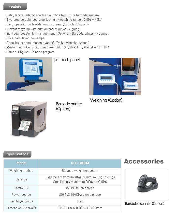 DAELIM STARLET Computerized Dyestuff Weighing Management System DLP-3000M