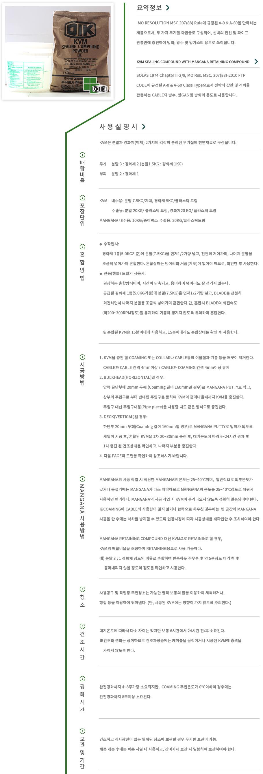 (주)한국담수토부 KVM Sealing Compound  1