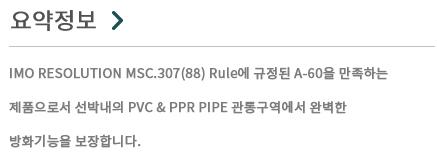 (주)한국담수토부 Fire Sleeve for P.V.C Piping PANDA-90 1