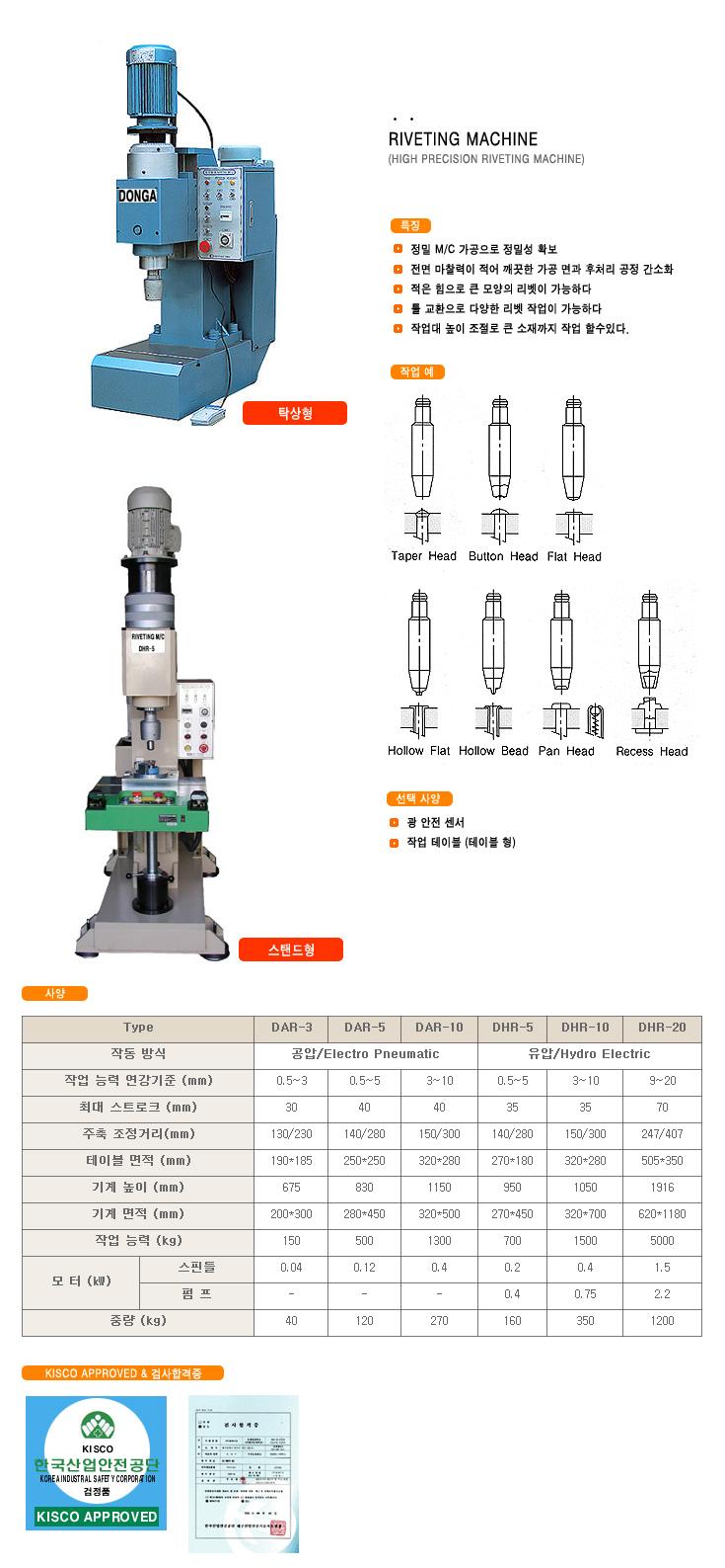 동아엔지니어링 Riveting Machine DAR Series