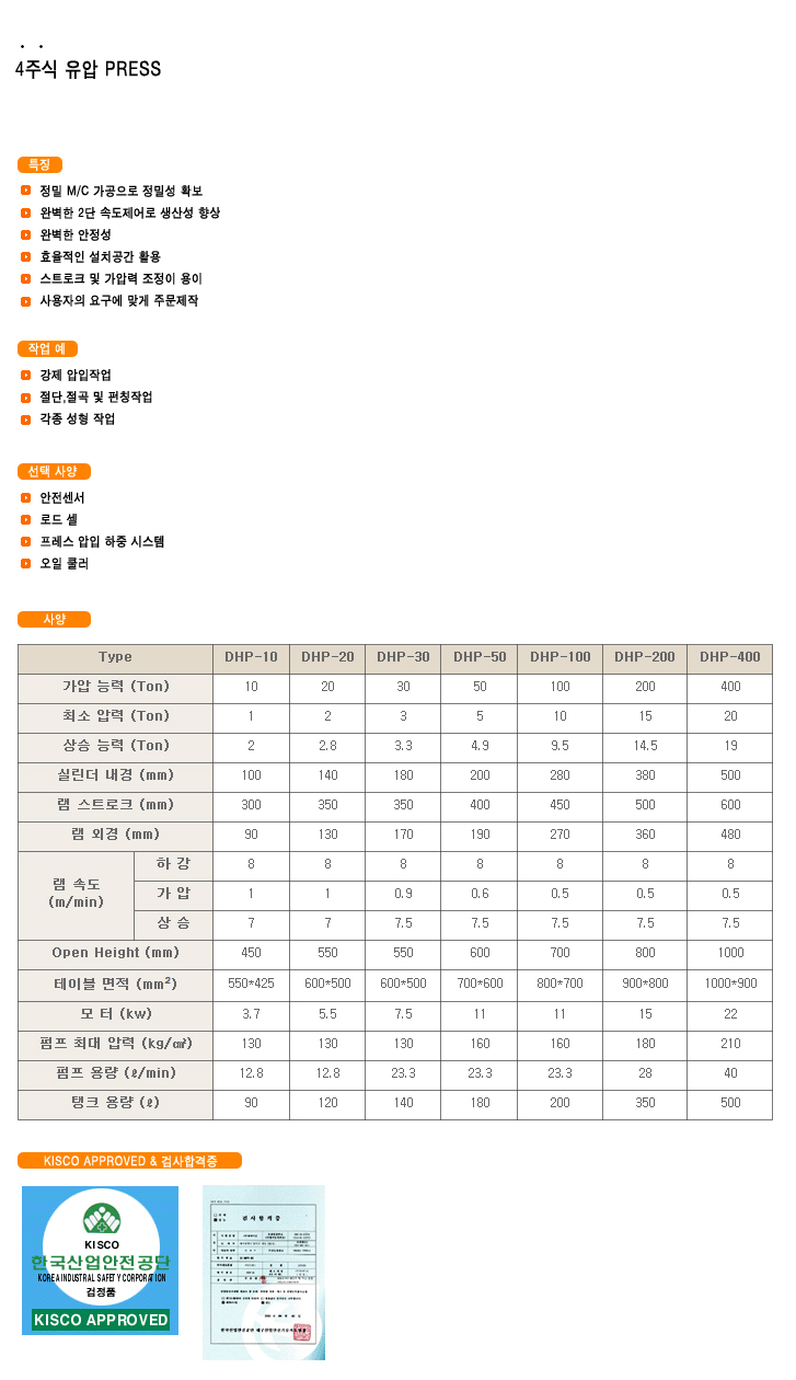 동아엔지니어링 4주식유압 Press DHP Series