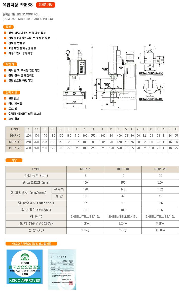 동아엔지니어링 유압탁상 Press DHP Series