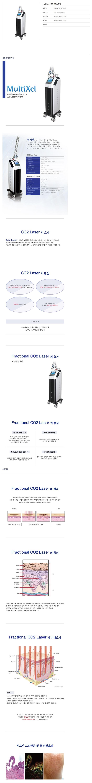 대신엔터프라이즈 CO2 레이저수술기 (Multixel) DS-40U(B) 1