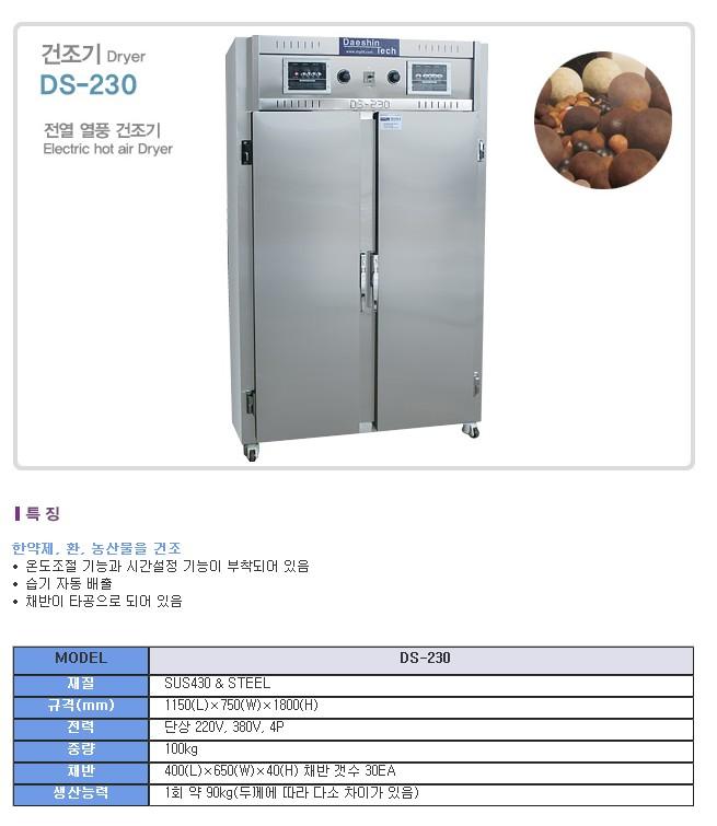 대신테크  DS-230 1