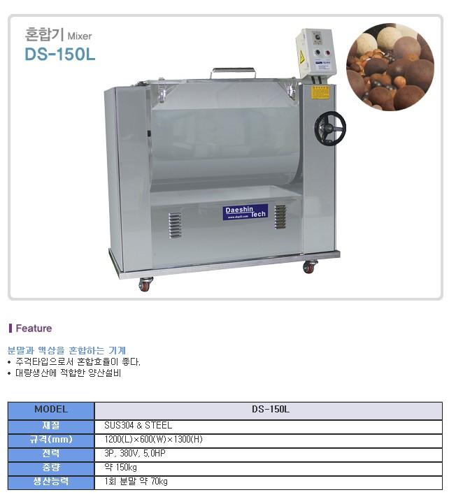 DAESHIN TECH  DS-150L