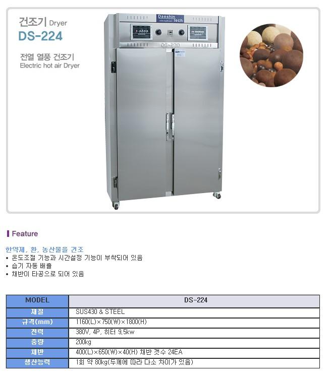 DAESHIN TECH  DS-224