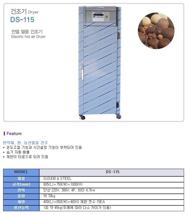 DAESHIN TECH  DS-115
