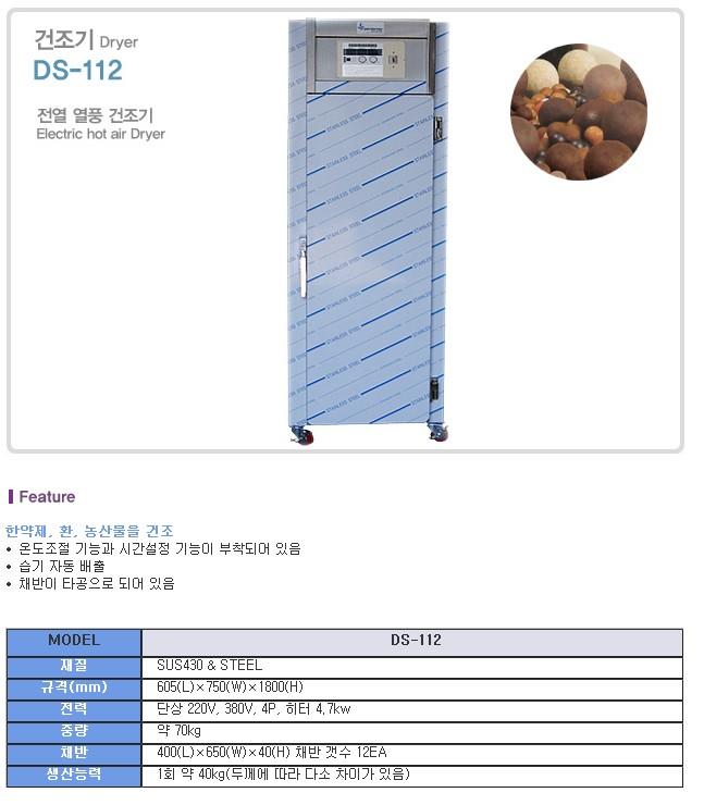 DAESHIN TECH  DS-112