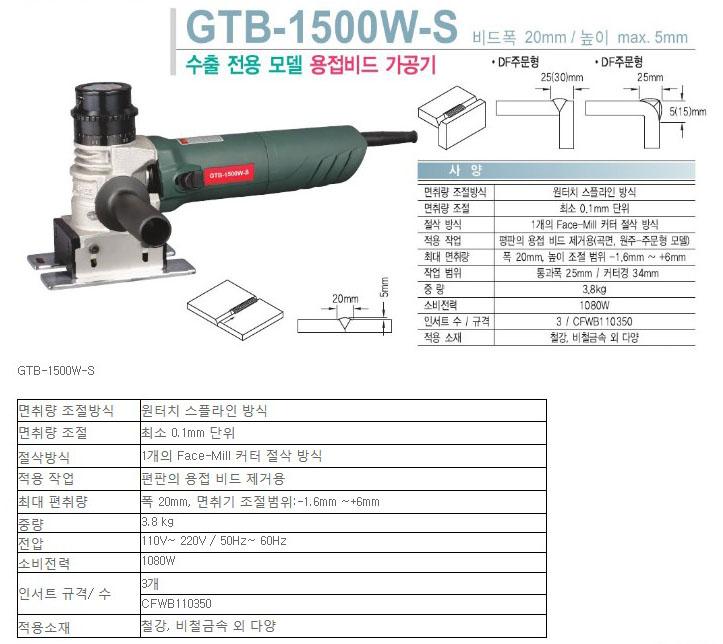 (주)대성지티 용접비드 가공기 GTB-1500W-S 1