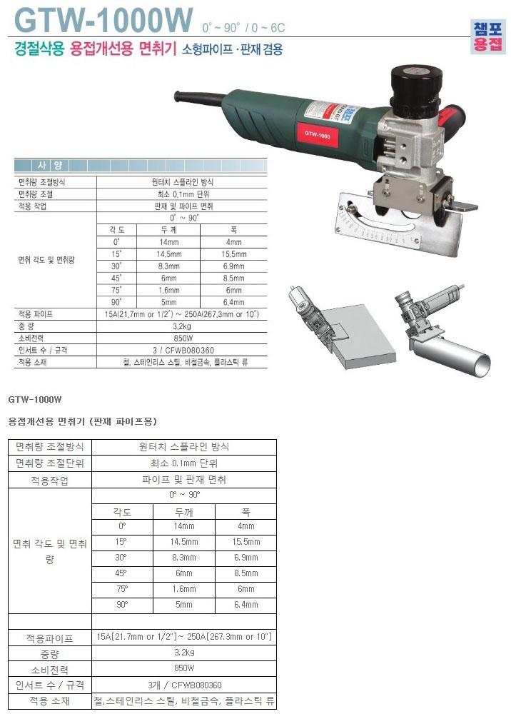 (주)대성지티 용접개선용 면취기 GTW-1000W 1
