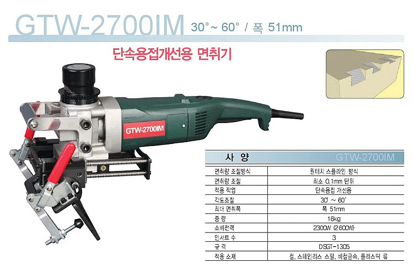 (주)대성지티 단속용접개선용 면취기 GTW-2700IM 1
