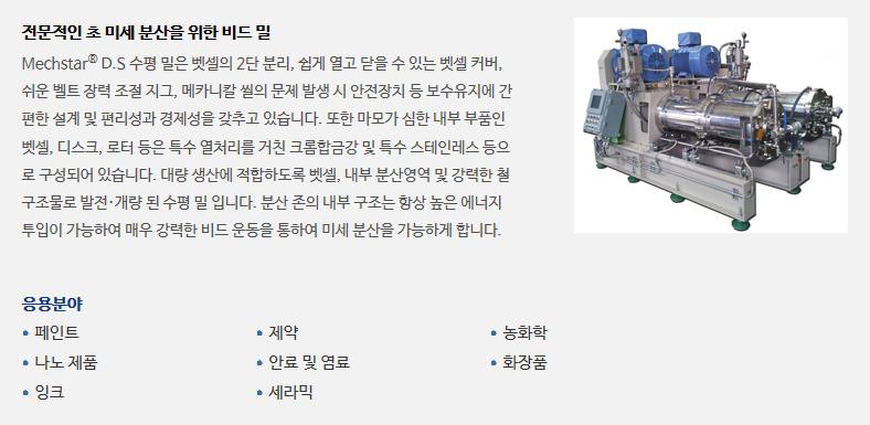대성화학기계 D.S 수평 밀 DSHM Series 4