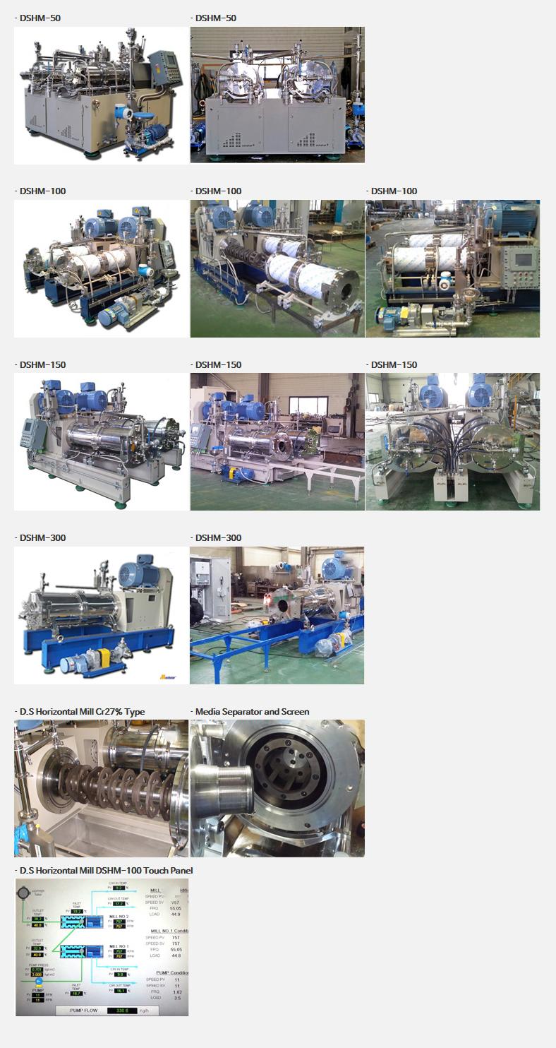 대성화학기계 D.S 수평 밀 DSHM Series 7