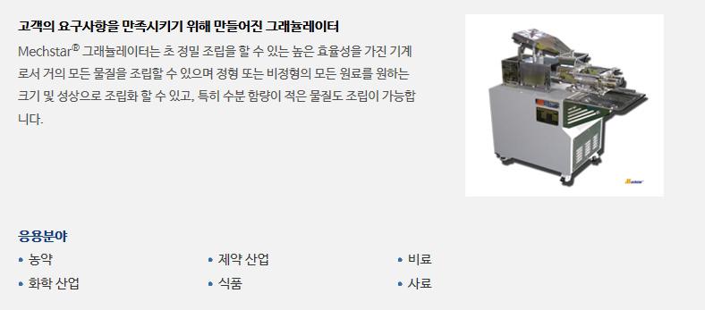 대성화학기계 그래뉼레이터 DMG/BR Series 4