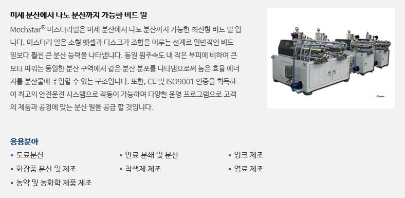 대성화학기계 미스터리 밀 DSHM-MM Series 4