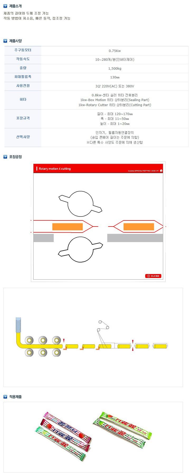 대성자동포장기계 소프트캔디류 자동포장기계 DS-1500CP