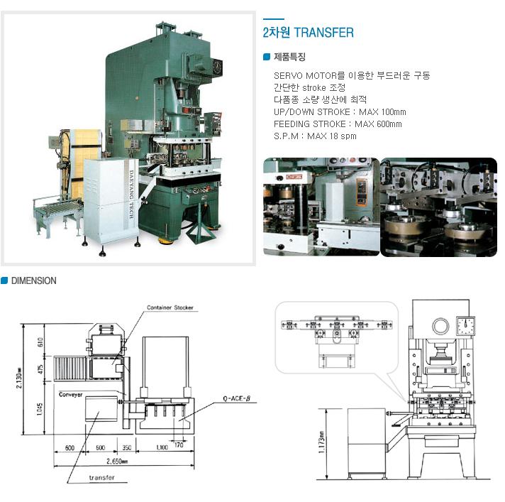 (주)대양기술 Automation System