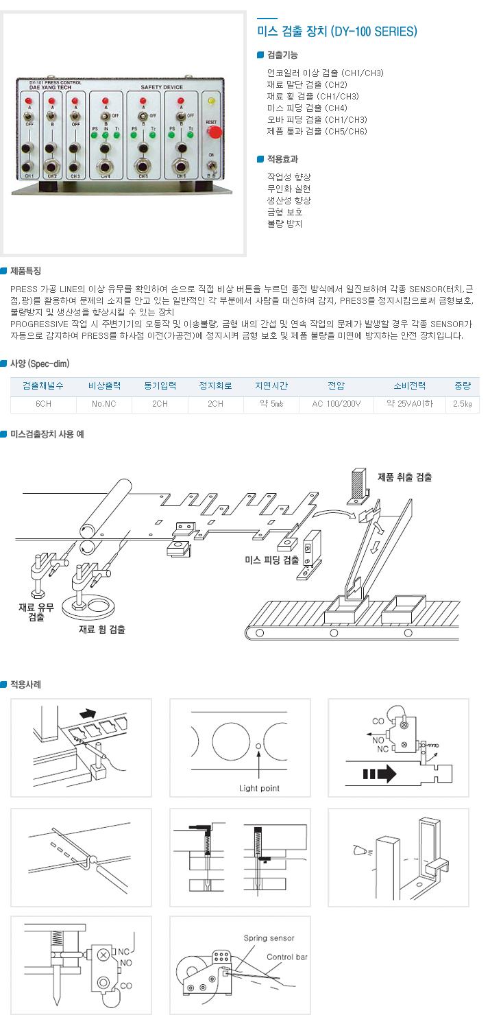 (주)대양기술 Sensor Part