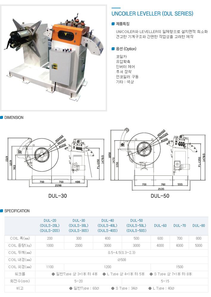 (주)대양기술 Uncoiler Part  5