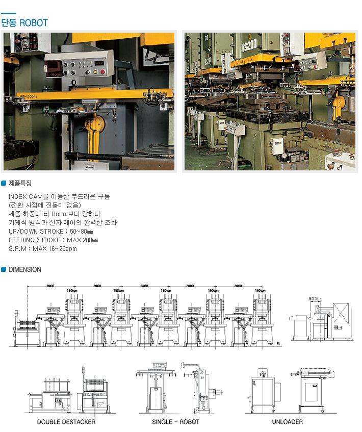 (주)대양기술 Automation System  2