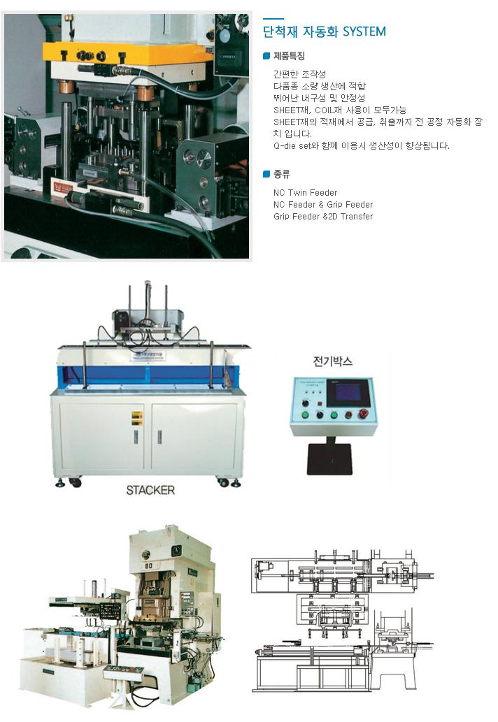 (주)대양기술 Automation System  3