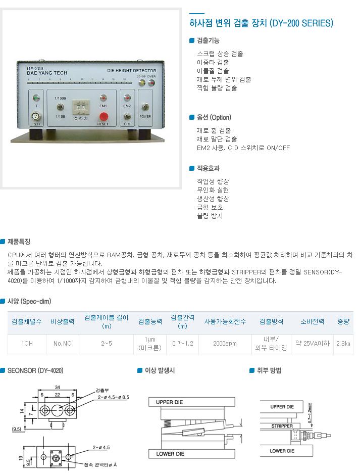 (주)대양기술 Sensor Part  1
