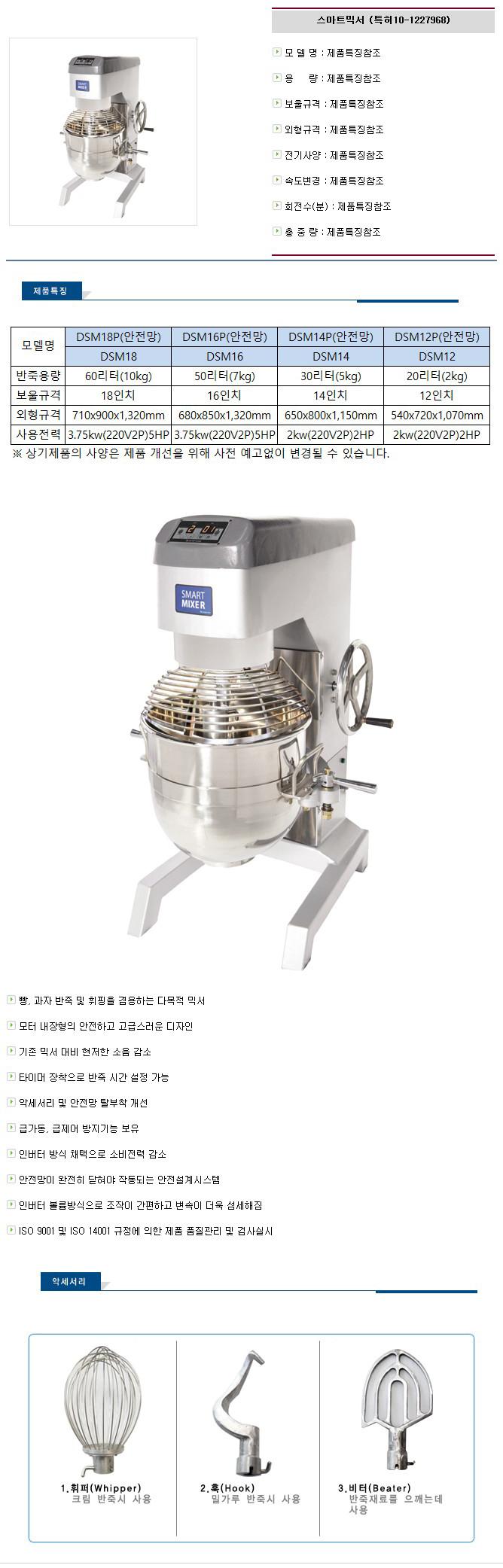 대영제과제빵기계공업 스마트 믹서 DSM Series