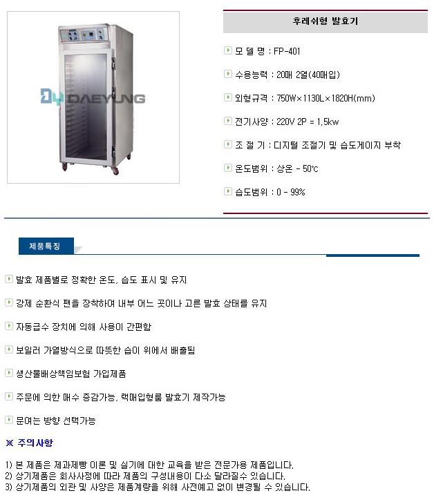 대영제과제빵기계공업 후레쉬형 발효기 FP-401