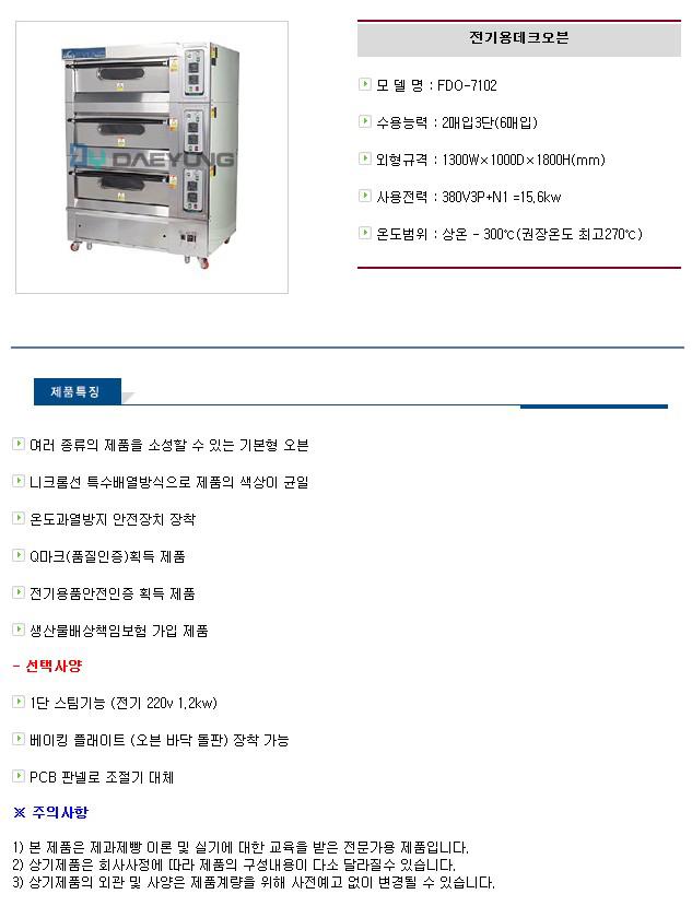 대영제과제빵기계공업 전기용데크오븐 FDO-7102