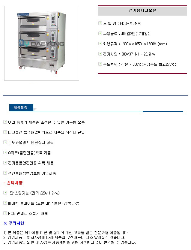 대영제과제빵기계공업 전기용데크오븐 FDO-7104(A)