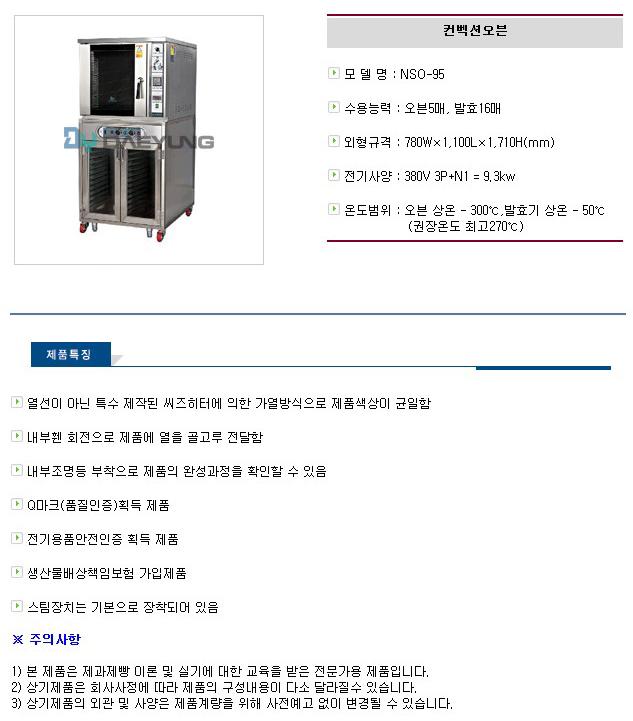 대영제과제빵기계공업 컨벡션오븐 NSO-95