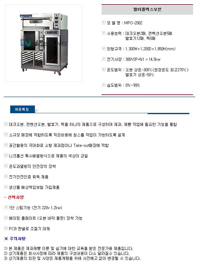 대영제과제빵기계공업 멀티플렉스오븐 MPO-2002