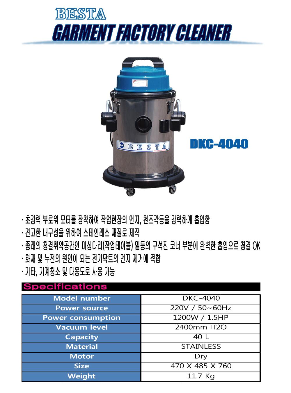 대광엔지니어링 중형 DKC-4040 1