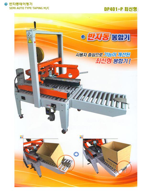 듀팩코리아 반자동 테이핑기 DP-401 / DP401-S 3