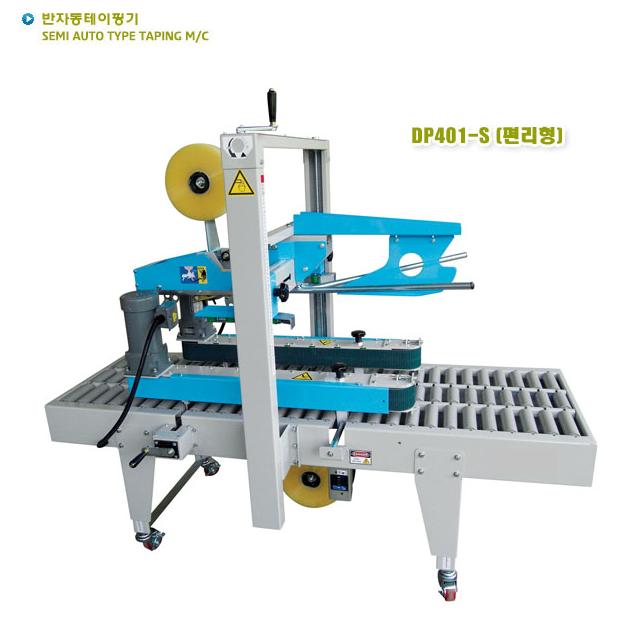 듀팩코리아 반자동 테이핑기 DP-401 / DP401-S 4