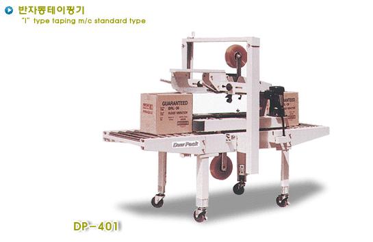 듀팩코리아 반자동 테이핑기 DP-401 / DP401-S