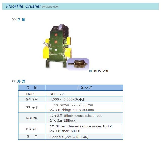 대흥정공 FloorTile Crusher DHS-72F