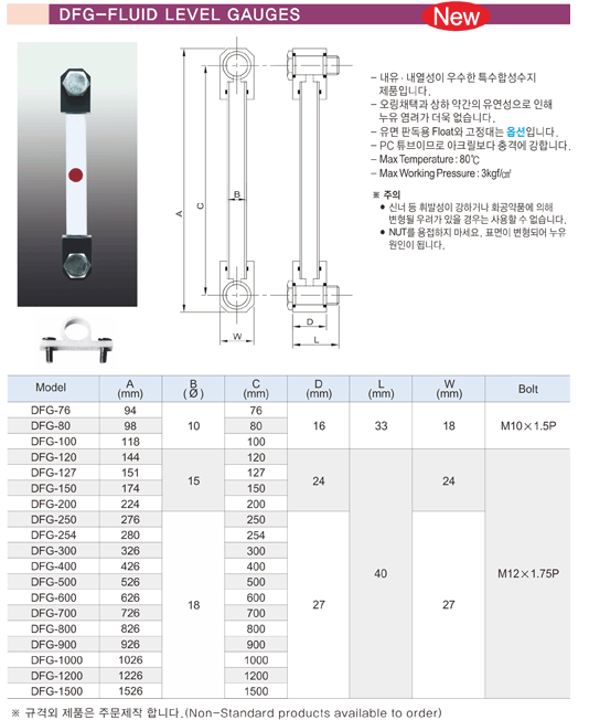 (주)동화기업 유온계 DOGCT, DFLT