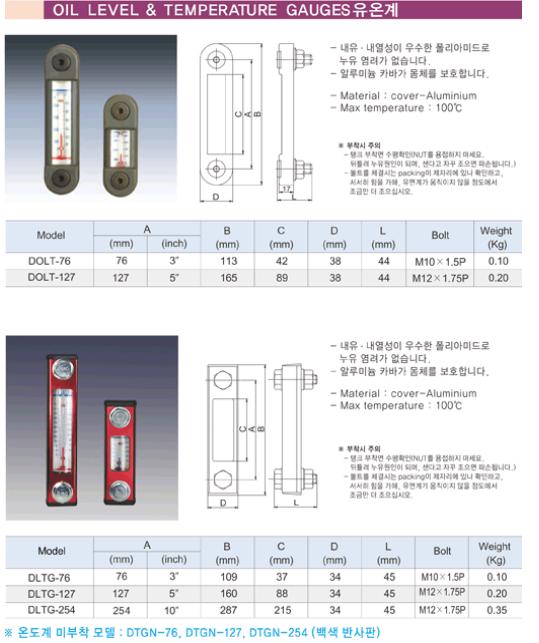 (주)동화기업 유온계 DOLT, DLTG