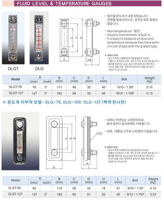 (주)동화기업 Fluid Level & Temperature Gauge DLGT, DLG, DLST
