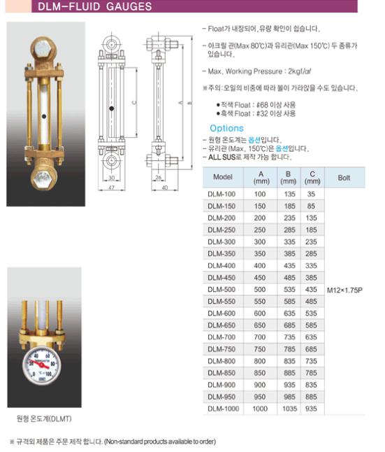 (주)동화기업 Fluid Gauge DLM, DLMT