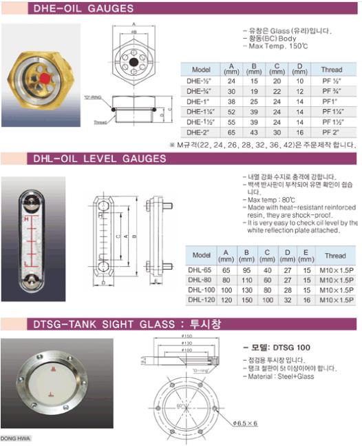 (주)동화기업 Oil Gauge / Oil Level Gauge / Tank Sight Glass DHE, DHL, DTSG