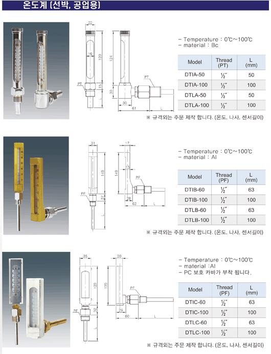 (주)동화기업 온도계 (선박, 공업용) DTIA, DTIB, DTIC