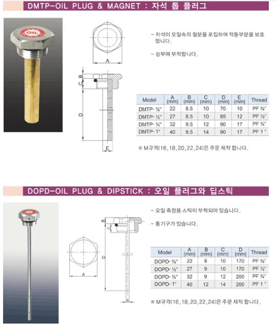(주)동화기업 자석 톱 플러그 / 오일 플러그와 딥스틱 DMTP, DOPD