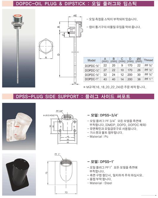 (주)동화기업 오일 플러그와 딥스틱 / 플러그 사이드 써포트 DOPDC, DPSS